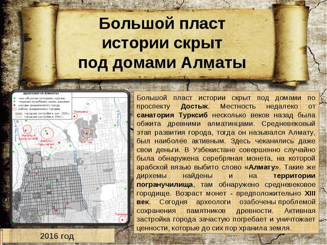 Большой пласт истории скрыт под домами по проспекту Достык. Местность недалек...