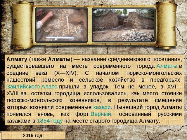 Алмату(такжеАлматы)— название средневекового поселения, существовавшего на...