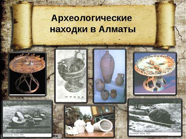 Археологические находки в Алматы