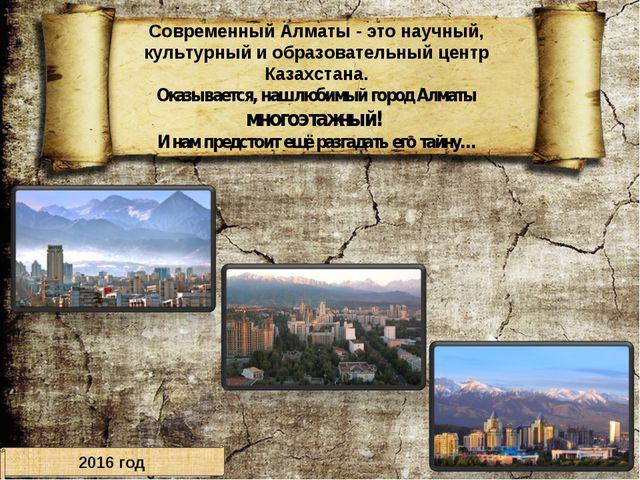 Современный Алматы - это научный, культурный и образовательный центр Казахста...