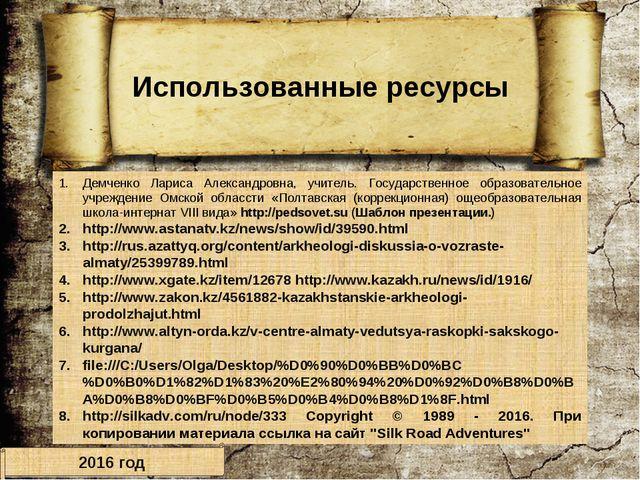 Использованные ресурсы Демченко Лариса Александровна, учитель. Государственно...