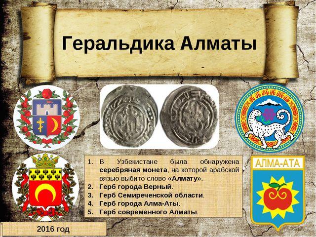 В Узбекистане была обнаружена серебряная монета, на которой арабской вязью вы...