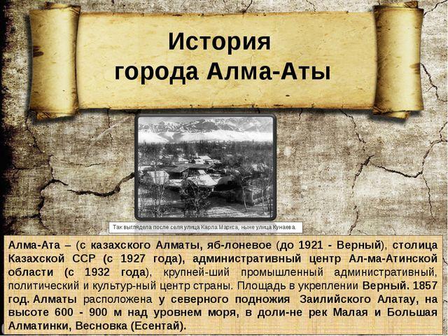 Алма-Ата – (с казахского Алматы, яблоневое (до 1921 - Верный), столица Казах...