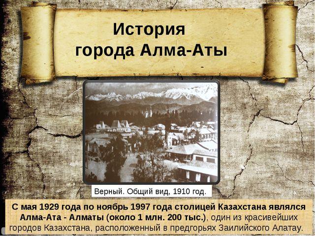С мая 1929 года по ноябрь 1997 года столицей Казахстана являлся Алма-Ата - Ал...