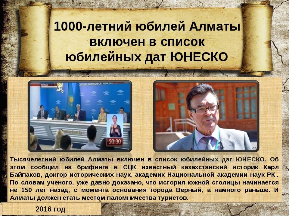 1000-летний юбилей Алматы включен в список юбилейных дат ЮНЕСКО Тысячелетний...
