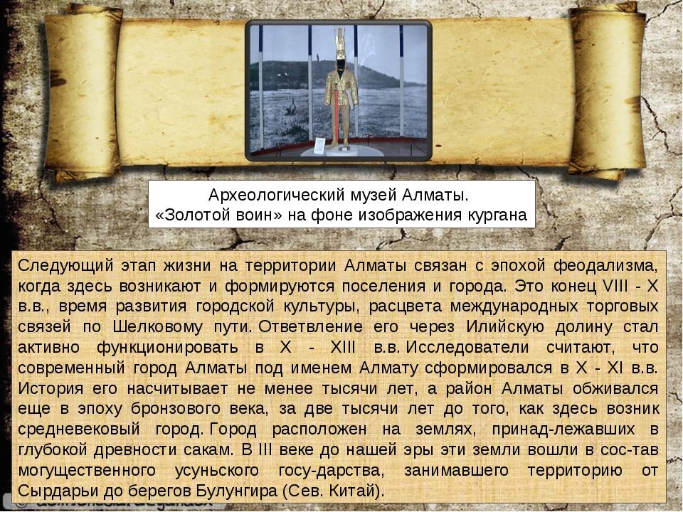 Следующий этап жизни на территории Алматы связан с эпохой феодализма, когда з...