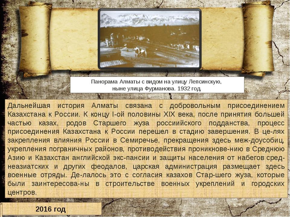 Панорама Алматы с видом на улицу Лепсинскую, ныне улица Фурманова. 1932 год....
