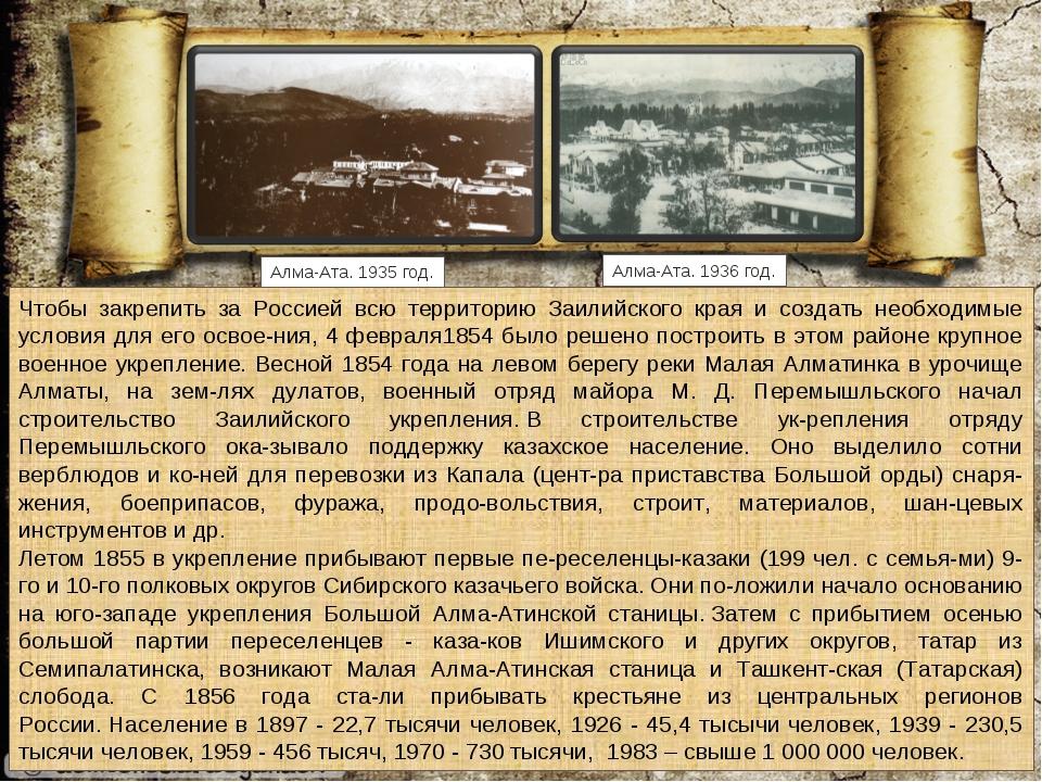 Алма-Ата. 1935 год. Чтобы закрепить за Россией всю территорию Заилийского кра...