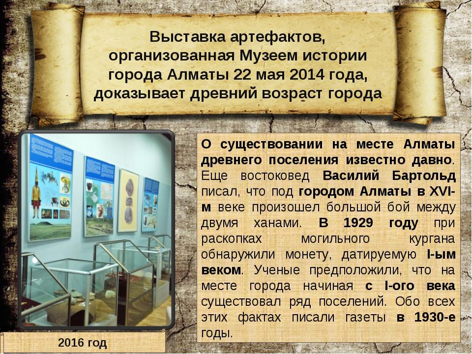 О существовании на месте Алматы древнего поселения известно давно. Еще восток...