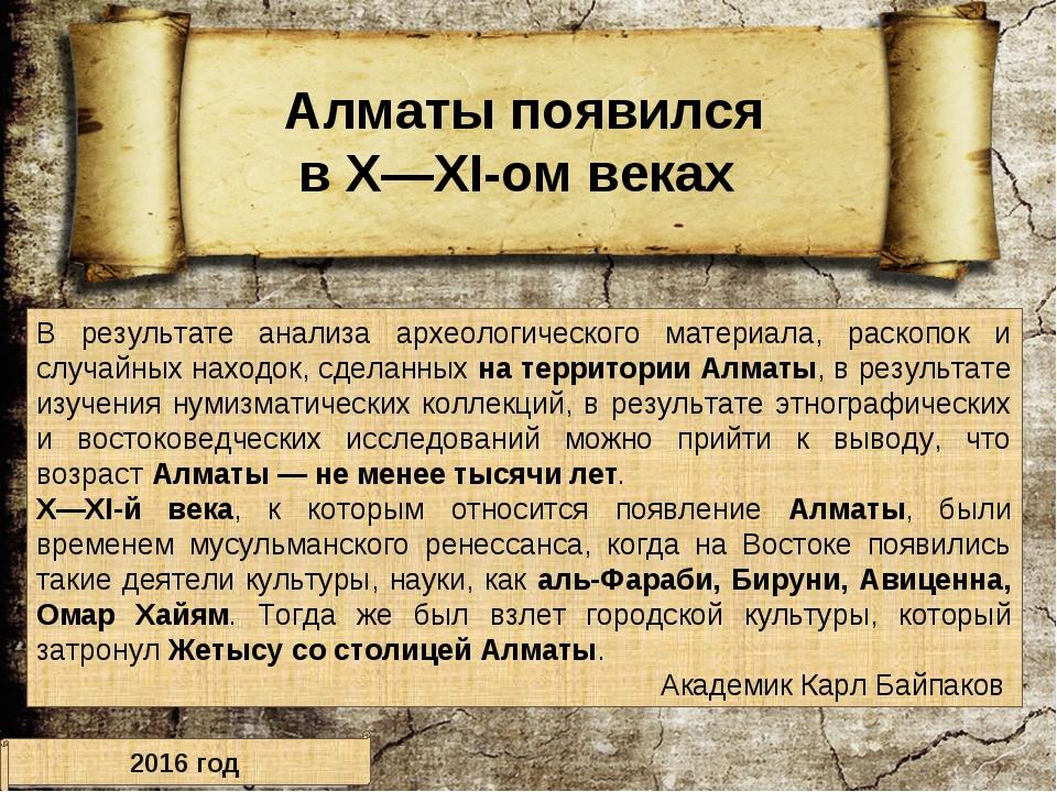 В результате анализа археологического материала, раскопок и случайных находок...