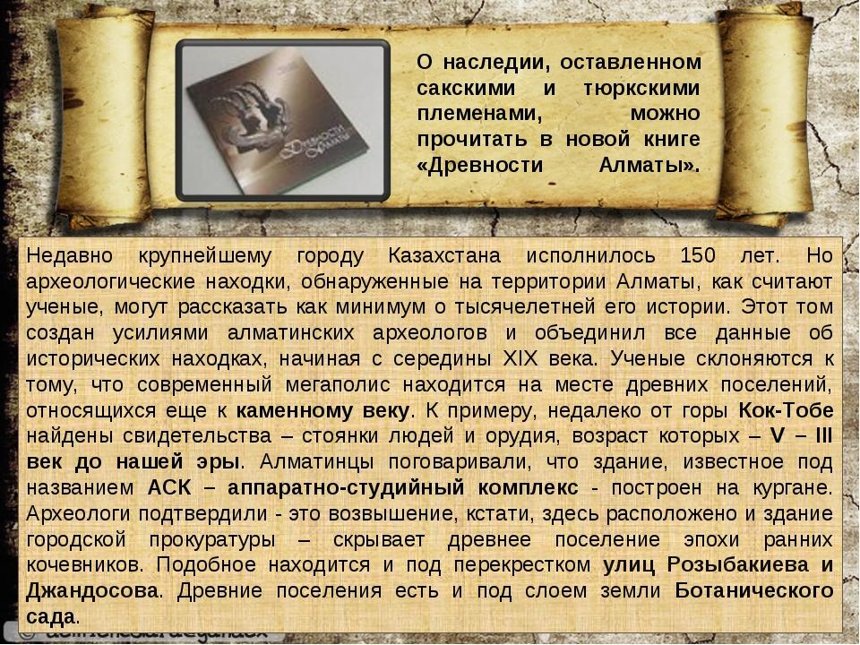 Недавно крупнейшему городу Казахстана исполнилось 150 лет. Но археологические...
