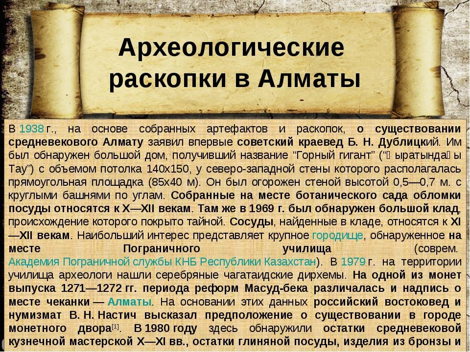 В1938г., на основе собранных артефактов и раскопок, о существовании среднев...