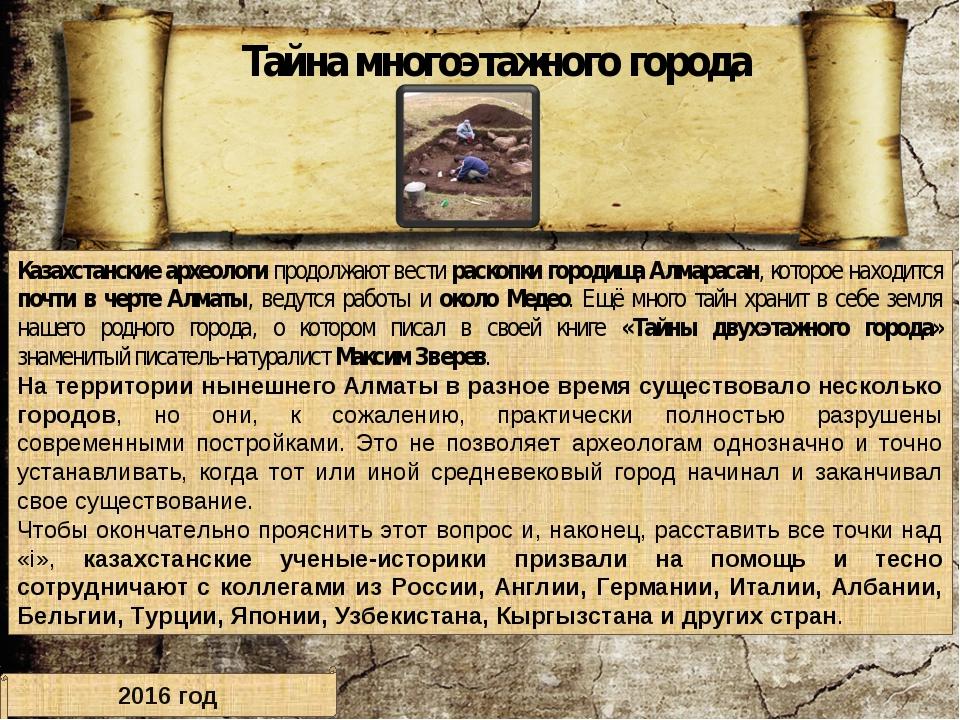 Казахстанские археологи продолжают вести раскопки городища Алмарасан, которое...