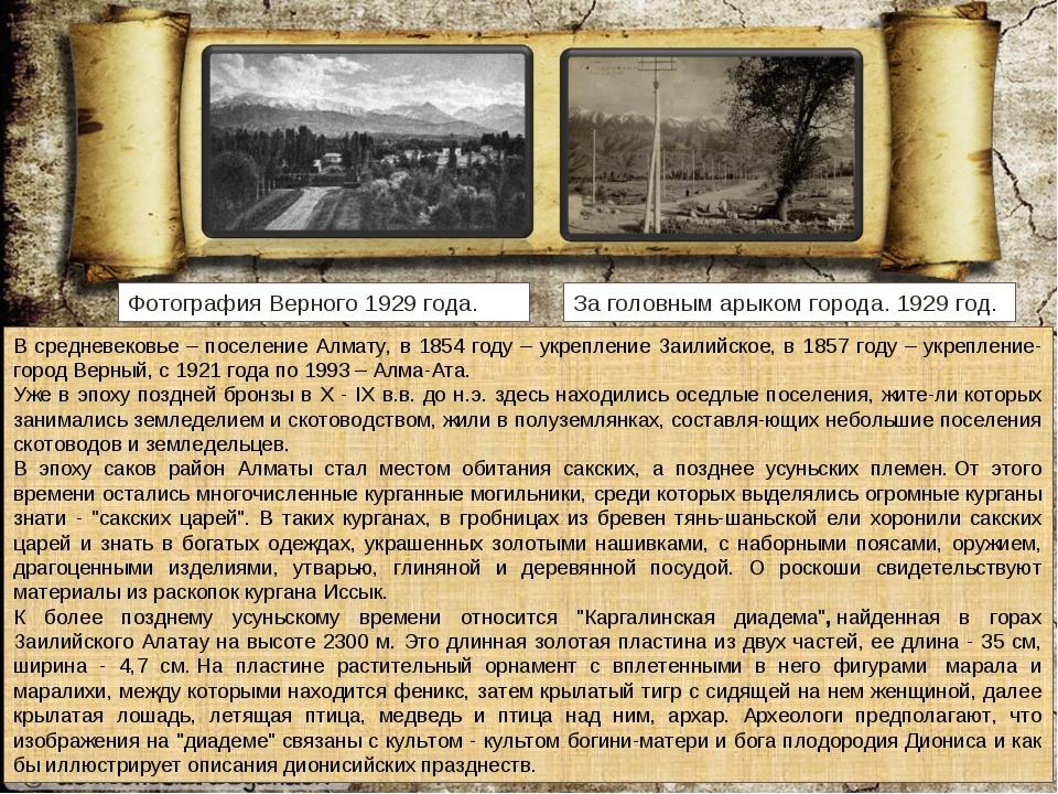 В средневековье – поселение Алмату, в 1854 году – укрепление Заилийское, в 18...