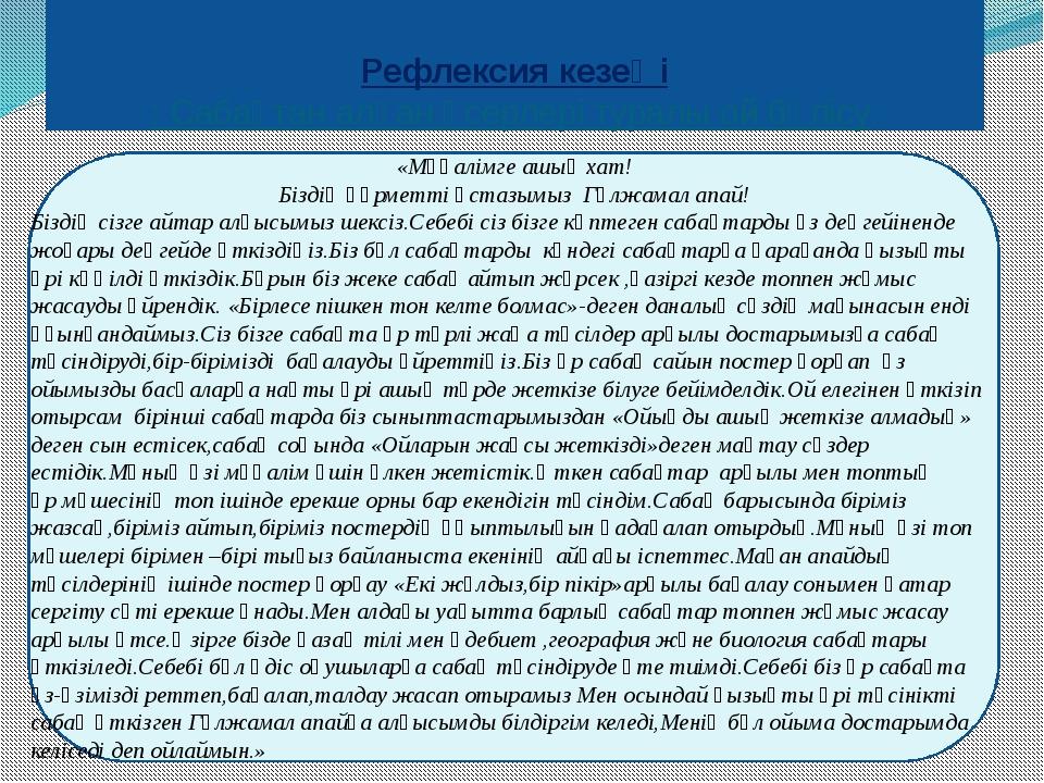 Рефлексия кезеңі: Сабақтан алған әсерлері туралы ой бөлісу. «Мұғалімге ашық х...