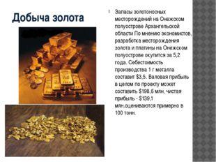 Добыча золота Запасы золотоносных месторождений на Онежском полуострове Архан