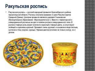 Ракульская роспись Ракульская роспись — русский народный промысел Красноборск