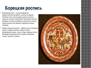 Борецкая роспись Борецкая роспись — русский народный художественный промысел,