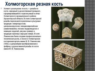Холмогорская резная кость Холмого́рская резна́я кость — резьба по кости, наро