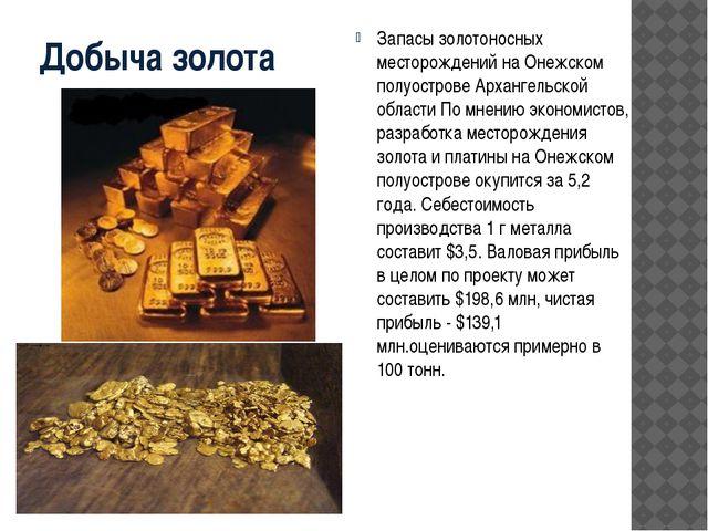 Добыча золота Запасы золотоносных месторождений на Онежском полуострове Архан...