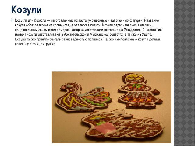 Козули Козу́ли или Козюли — изготовленные из теста, украшенные и запечённые ф...