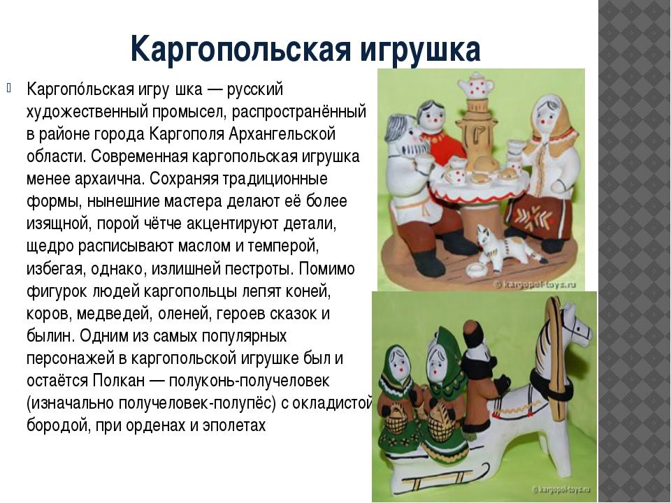 Каргопольская игрушка Каргопóльская игру́шка — русский художественный промысе...