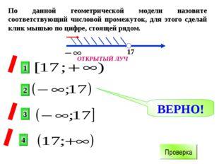 2 1 3 4 х 17 ВЕРНО! Проверка По данной геометрической модели назовите соответ