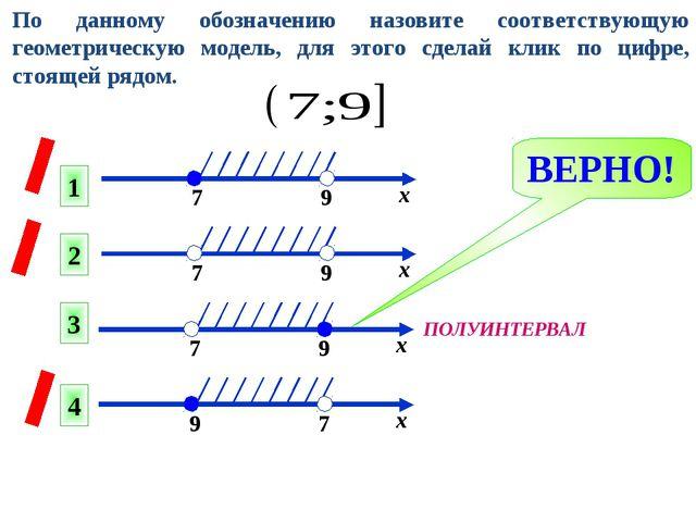 По данному обозначению назовите соответствующую геометрическую модель, для эт...