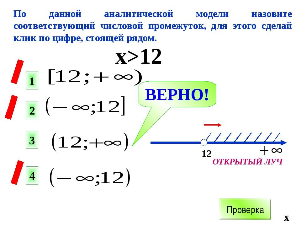 По данной аналитической модели назовите соответствующий числовой промежуток,...