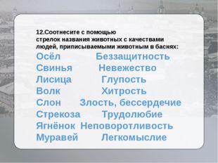 12.Соотнесите с помощью стрелок названия животных с качествами людей, приписы