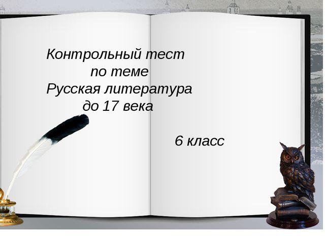Контрольный тест по теме Русская литература до 17 века 6 класс