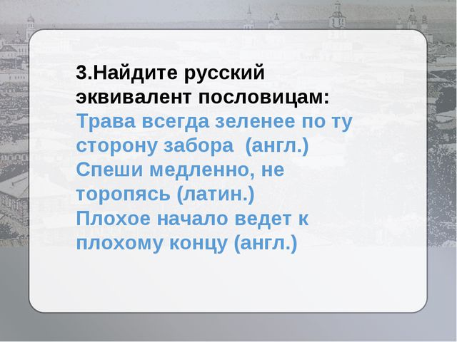 3.Найдите русский эквивалент пословицам: Трава всегда зеленее по ту сторону з...