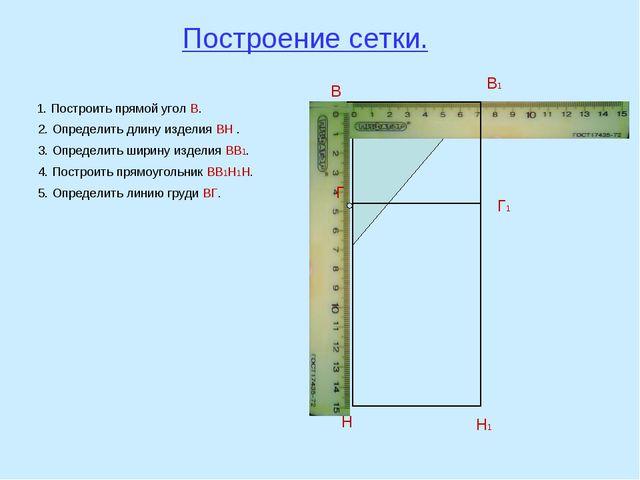 Построение сетки. 1. Построить прямой угол В. В 2. Определить длину изделия В...