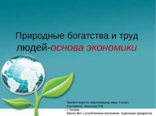 Природные богатства и труд людей-основа экономики Презентация по окружающему