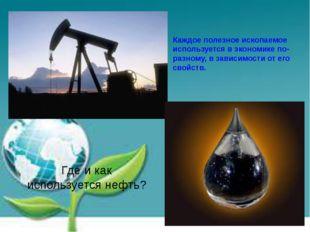 Где и как используется нефть? Каждое полезное ископаемое используется в эконо