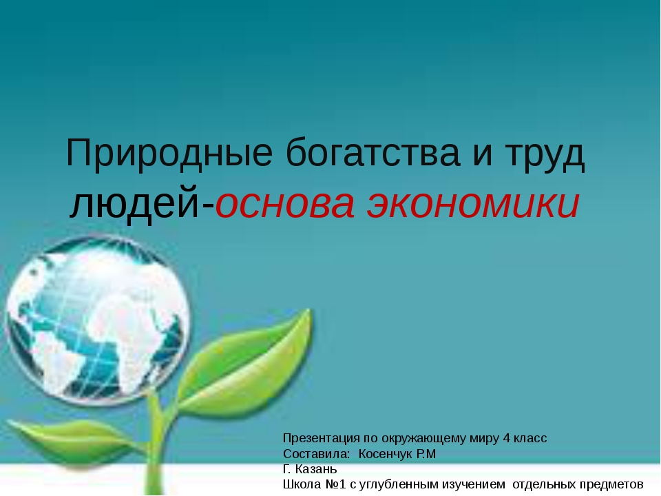 Природные богатства и труд людей-основа экономики Презентация по окружающему...