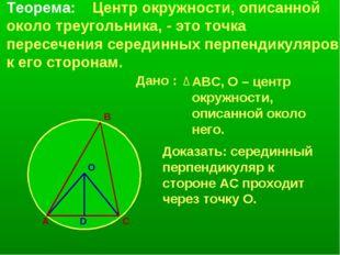 Теорема: Центр окружности, описанной около треугольника, - это точка пересече