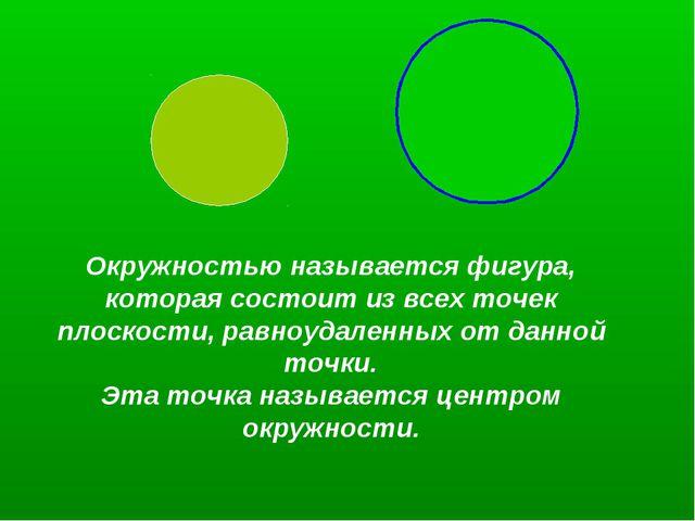 Окружностью называется фигура, которая состоит из всех точек плоскости, равно...