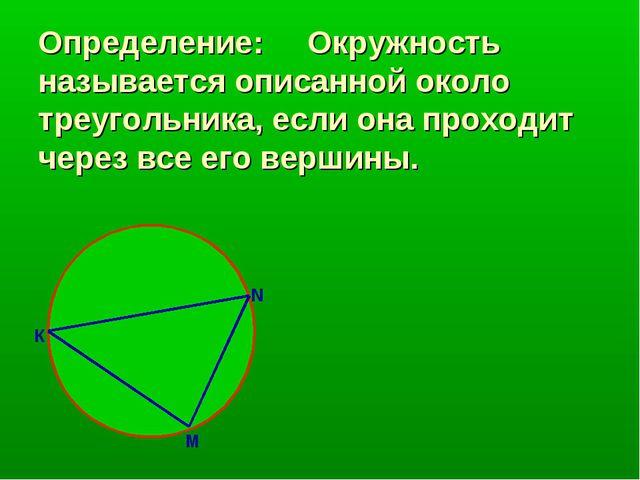 Определение: Окружность называется описанной около треугольника, если она про...