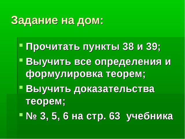 Задание на дом: Прочитать пункты 38 и 39; Выучить все определения и формулиро...