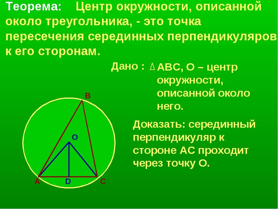 Теорема: Центр окружности, описанной около треугольника, - это точка пересече...