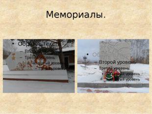Мемориалы.