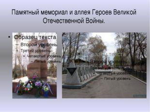 Памятный мемориал и аллея Героев Великой Отечественной Войны.