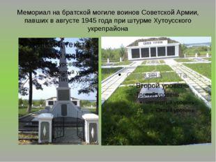 Мемориал на братской могиле воинов Советской Армии, павших в августе 1945 год