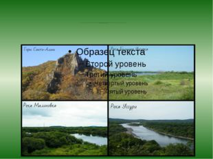 Расположен в долинах рек Уссури, Большой Уссурки и Малиновки, которые соединя