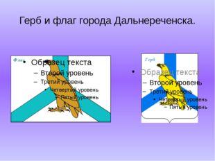 Герб и флаг города Дальнереченска. Герб Флаг