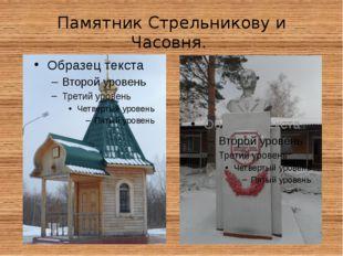 Памятник Стрельникову и Часовня.