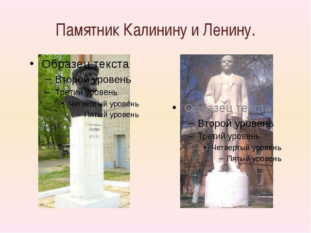 Памятник Калинину и Ленину.