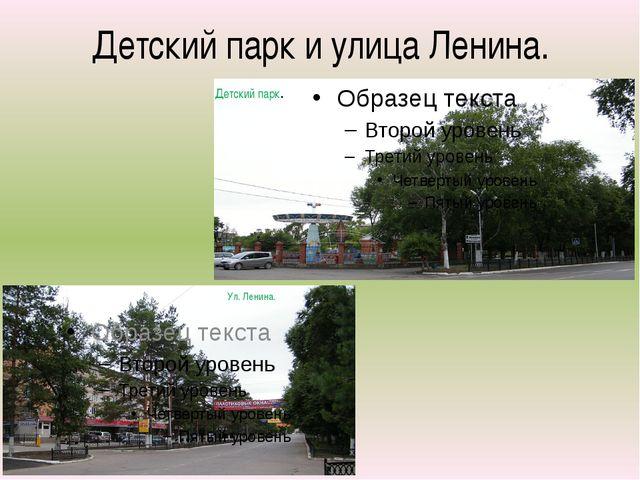 Детский парк и улица Ленина. Детский парк. Ул. Ленина.