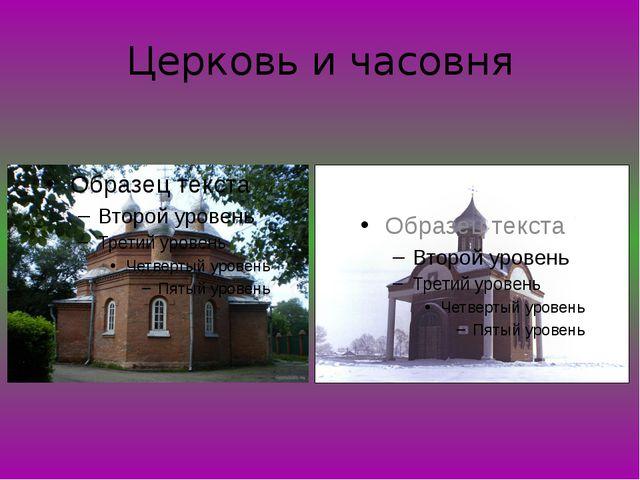 Церковь и часовня